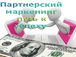 Partnerskiy_marketing
