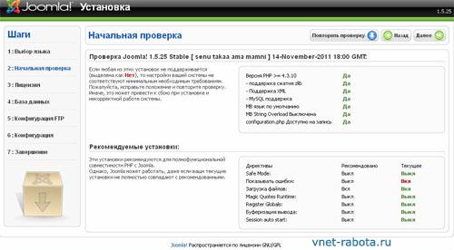 Как залить joomla на виртуальный сервер вина мира мелитополь сайт